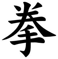 kanji for rolling hand uses fist symbolism